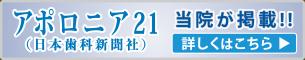 アポロニア21(日本歯科医師新聞社)に当院が掲載