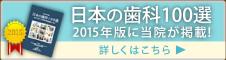 日本の歯科100選2015年版に当院が掲載!